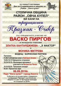 Плакат - 06-09-16