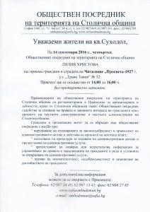 ОП Суходол