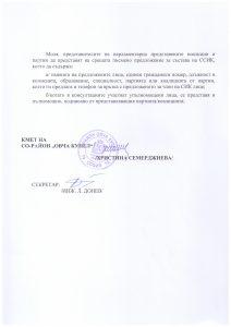 POKANA_KONSULTACII_NS_SSIK_2