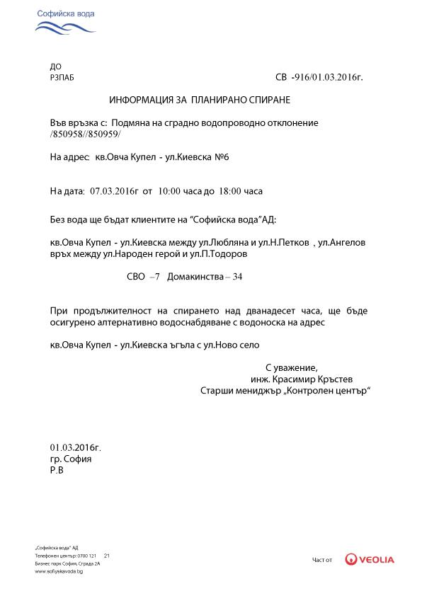 Планирано спиране на водата СВ - 916-1
