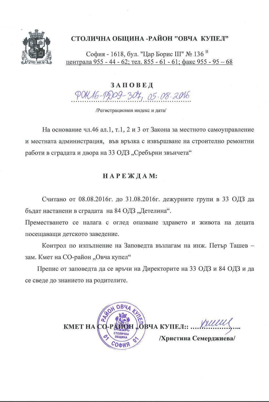 Заповед РОК16-РД09-307/05.08.2016